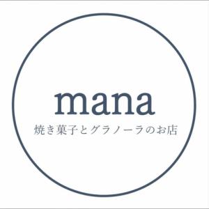 mana ~焼き菓子とグラノーラのお店~