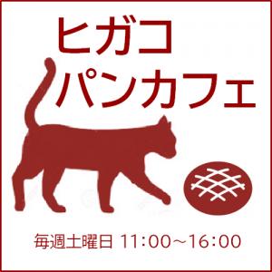 ヒガコ パン カフェ